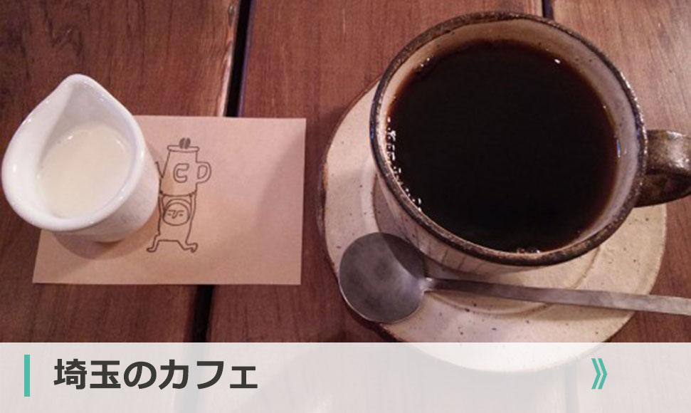 埼玉のカフェ