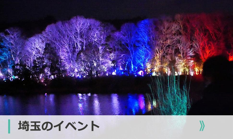 埼玉のイベント