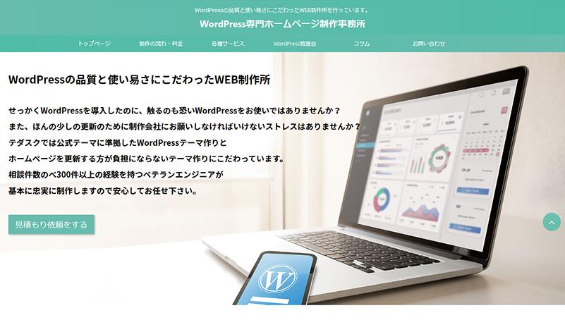 WordPress専門ホームページ制作