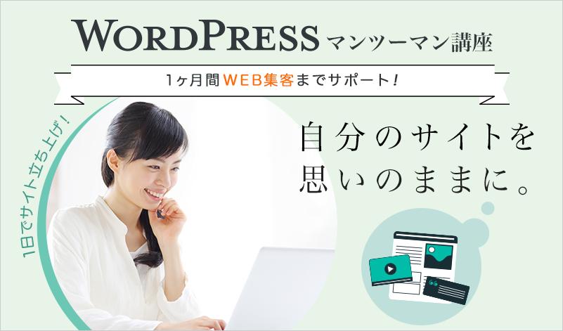 WordPress1日マンツーマン立ち上げ講座