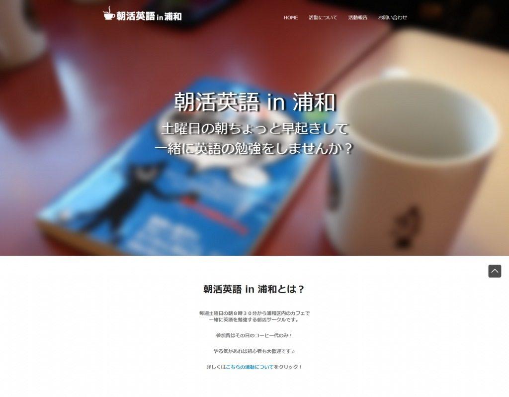 朝活英語in浦和
