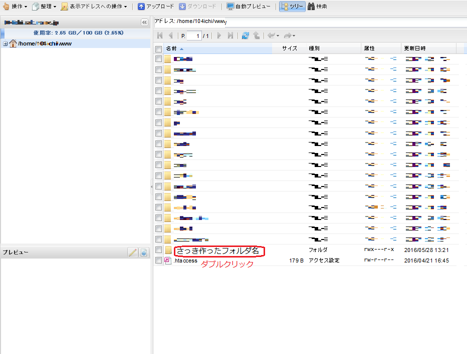 ファイルマネージャーでインストールしたWordPress本体をドメインで指定したフォルダに移動する