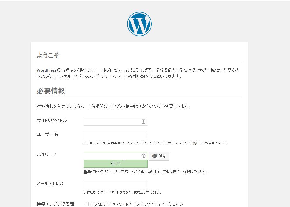 ドメインにアクセスすると、WordPressのインストールが始まる