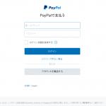 paypalクレジット決済