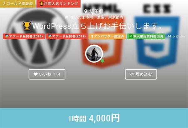 WordPress立ち上げお手伝いします。