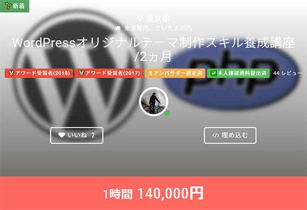 WordPressオリジナルテーマ制作スキル養成講座/2ヵ月