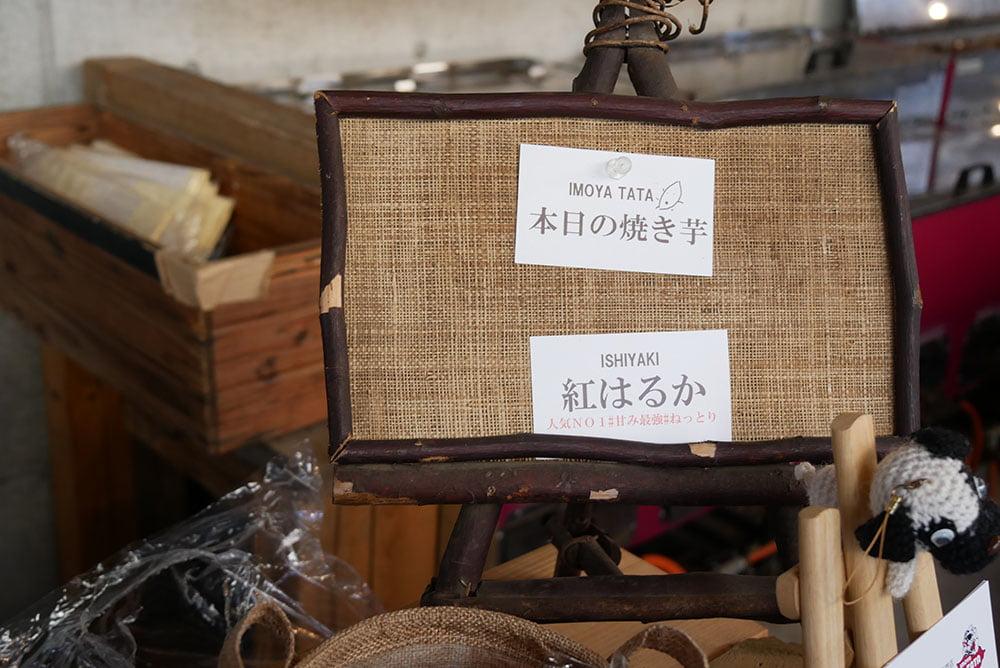 熊谷芋屋TATA