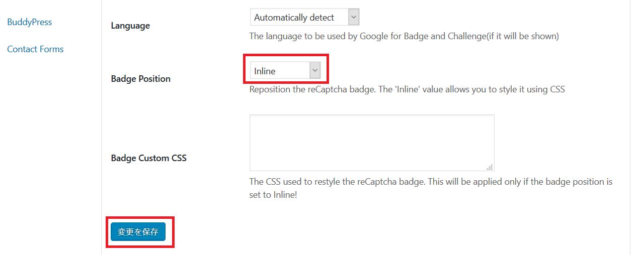 WordPressで作ったサイトのお問い合わせから迷惑メール(スパム)が来ないようにする簡単な方法