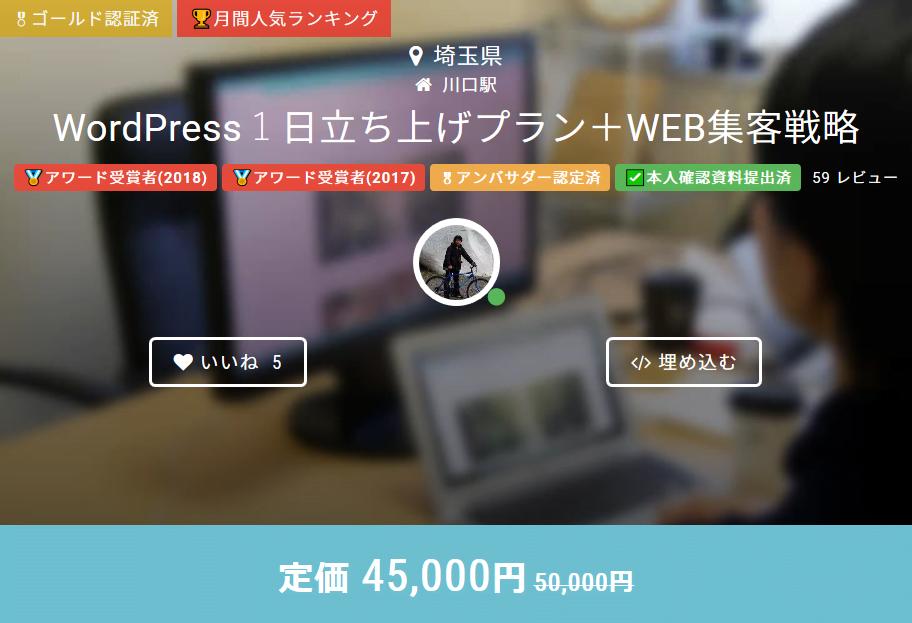 WEB集客サポートサービス