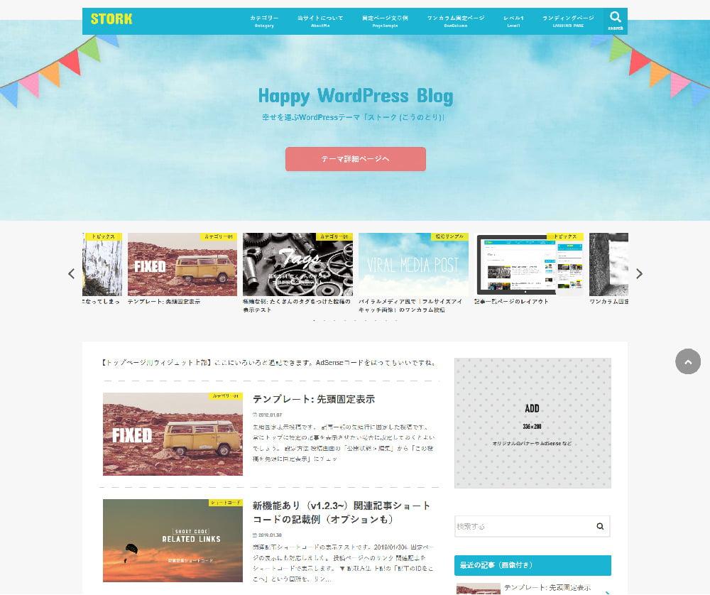 WordPress有料テーマ