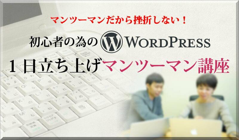 WordPress1日立ち上げマンツーマン講座