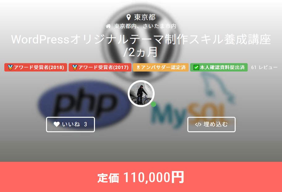 WordPressテーマ制作講座