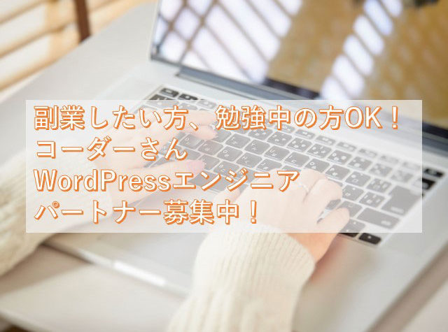 パートナー募集にiOSアプリエンジニアさんも加わりました!