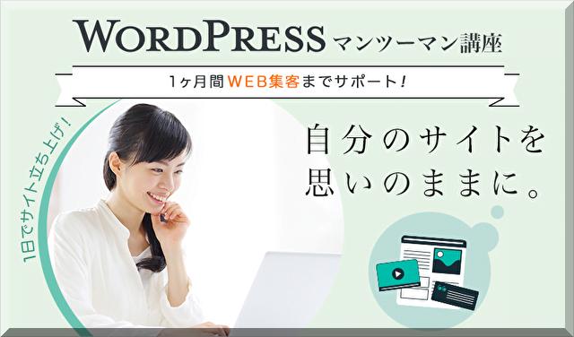 WordPress1日マンツーマン講座