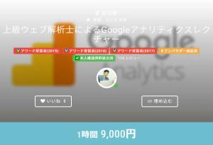 上級ウェブ解析士によるGoogleアナリティクスレクチャー
