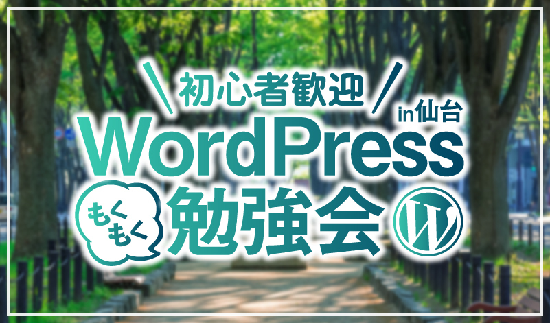 WordPress/HTML勉強会 in 仙台
