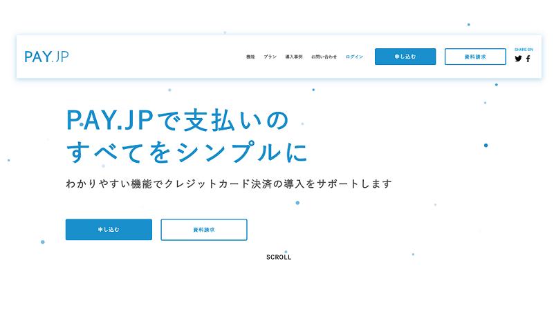 PAY.JP導入代行サービス