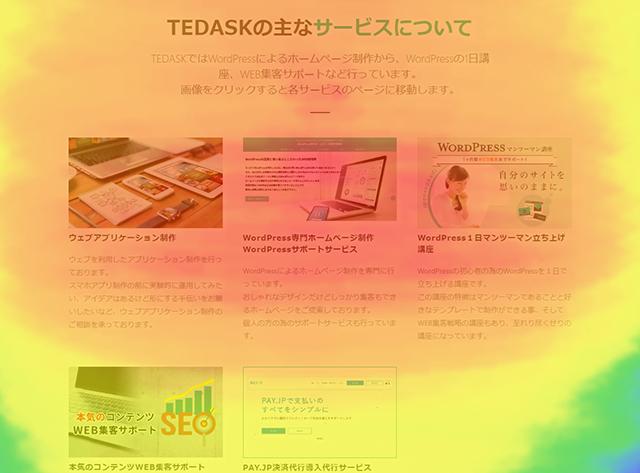 【無料】初心者でも簡単にで使えるWEBサイト分析ツール2選!