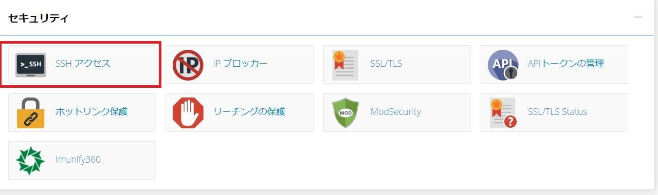 レンタルサーバー(さくらインターネット)からColorfulbox、Mixhostなどの鍵認証を使ってSCPでファイルを送信する方法