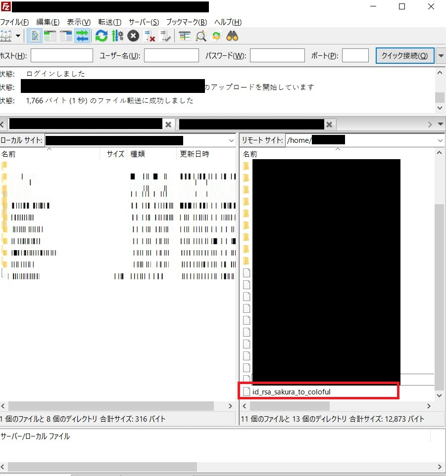 レンタルサーバーでSCPで転送する方法