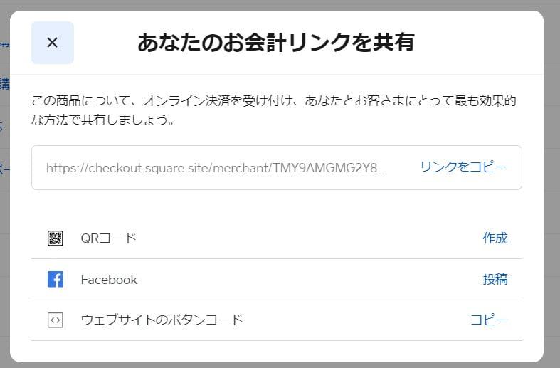 決済ボタンが導入出来るsquare(スクエア)オンライン決済のご案内