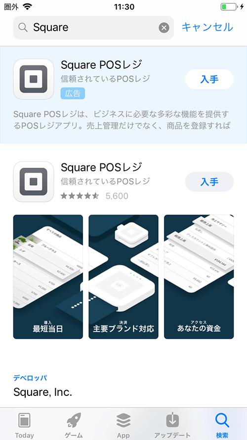 個人事業主にオススメ!スマホと接続できるSquareリーダーの使い方