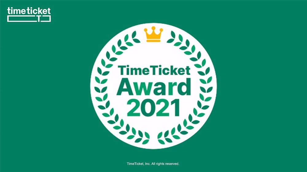 タイムチケットアワード2021でカテゴリー優秀賞に選ばれました!
